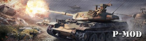 P-MOD для World of tanks - 0.9.2