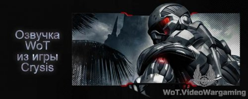 Озвучка экипажа World of Tanks из Crysis