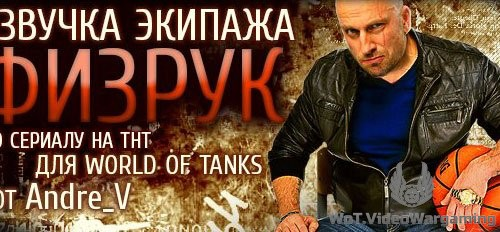 Озвучка Физрук для World of Tanks #1