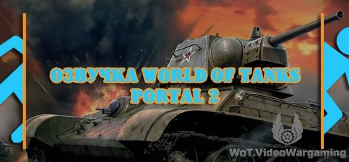 Озвучка World of Tanks - Portal 2