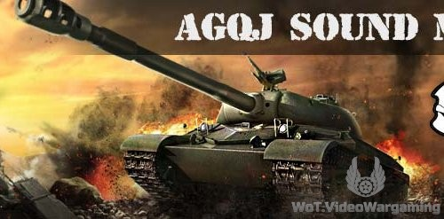AGQJ Sound Mod - озвучка World of Tanks