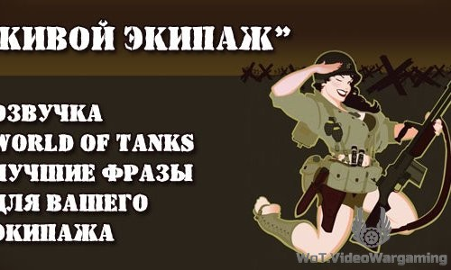 Озвучка живой экипаж для World of Tanks